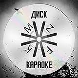 Disc Karaoke [Explicit]