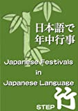 Japanese Festivals in Japanese Language - Step2 TAKE (Japanese Edition)
